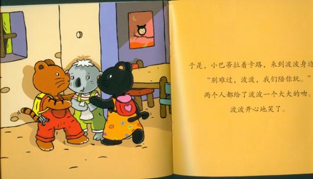 """推荐图画书--小老虎卡路系列之""""妈妈晚上见"""""""