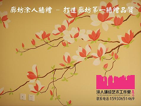 电视背景墙玉兰花--我们画的 廊坊墙绘 廊坊墙体彩绘