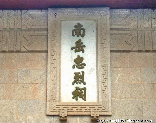 ...忠烈祠的正门,中间拱门上方汉白玉石牌上的