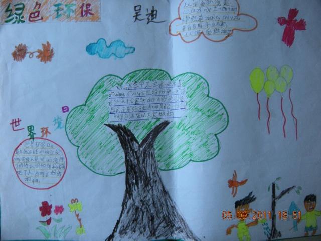 我的梦中国梦画a3