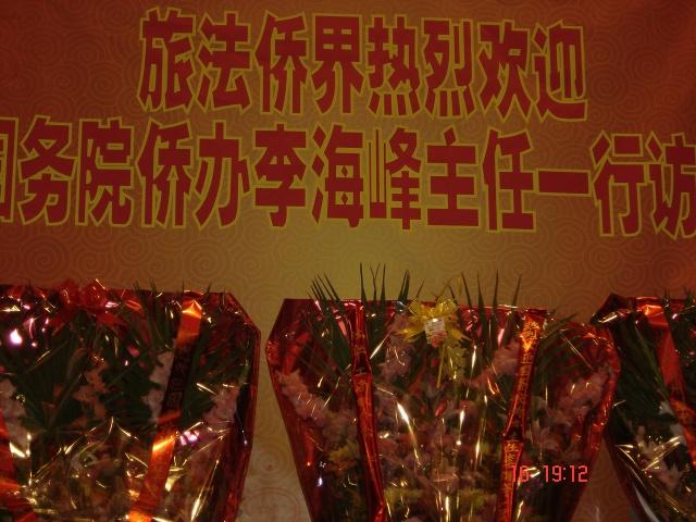在酒楼入门处的欢迎标语-热烈欢迎国务院侨办主任李海峰一行访法 图