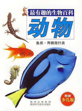 鱼类.两栖爬行类
