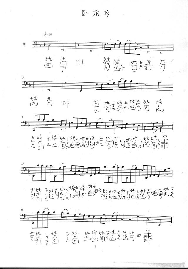 古琴禅修 曲谱下载