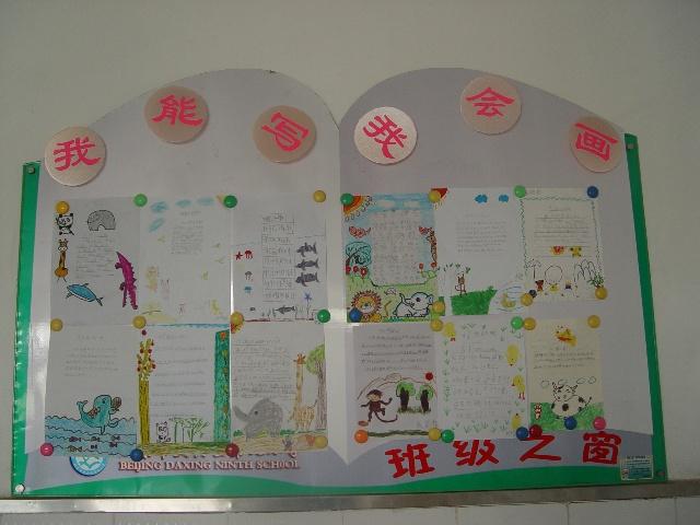 教室橱窗设计图片素材展示