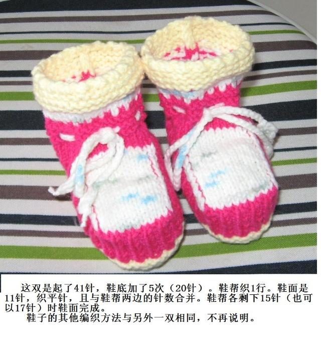 新织的宝宝鞋: 一,靴子的另外织法: