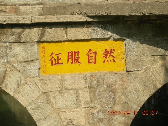 当时参建红旗渠建设的姚村人民公社人民的誓言————征服自然