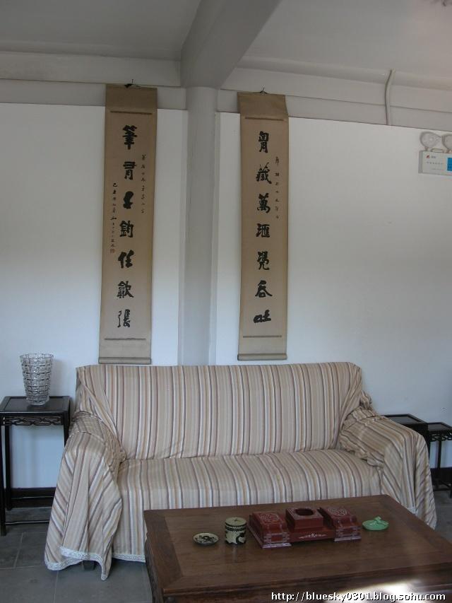 北京茅盾故居高清图片