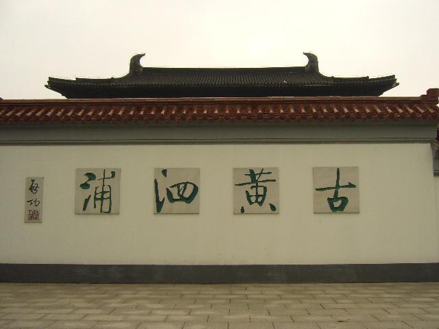 张家港市鹿苑古镇-古城博友-我的搜狐