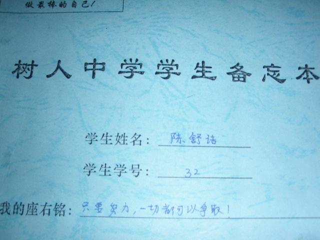 我在绍兴树人中学实习的一天
