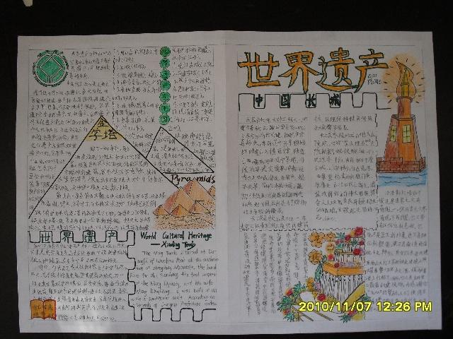 关于长城的手抄报 关于万里长城手抄报高清图片