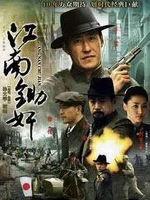 ◎片  名:《江南锄奸》最新电影电视剧下载-江南锄奸