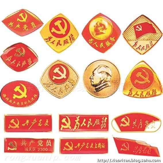 《国务院国徽技术标准》《中国共产党党徽标准》为