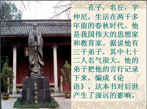 孔子语文s版板书设计