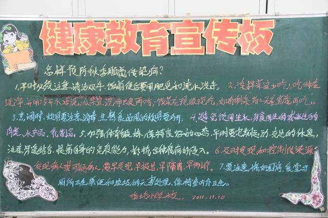 板报 怎样预防秋季肠道传染病 11月份第一期