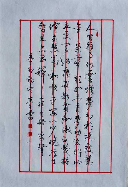 硬笔书法 刘众声 七律 自悟 75图片
