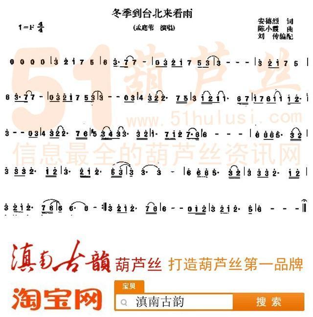 滇南古韵葫芦丝视频 哏德全演奏             《丁香花》葫芦丝名曲