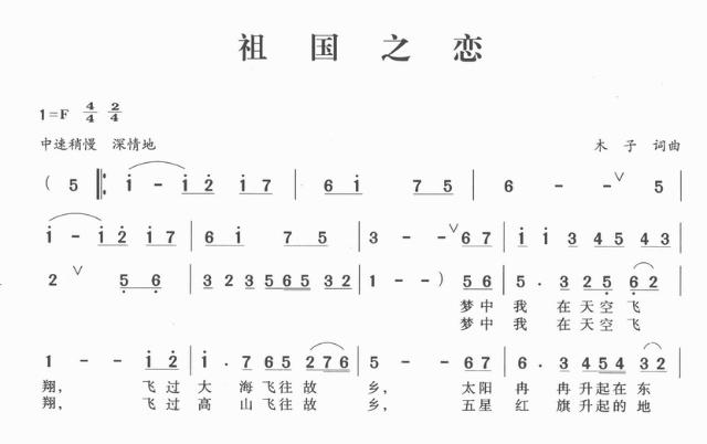 祖国之恋-曲谱歌谱大全-搜狐博客