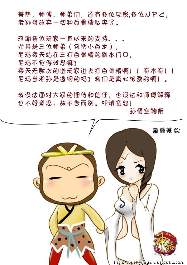 凤姐高调求婚陈冠希_玩家漫画:萌系白骨精 悟空的幸福生活 _17173游戏博客