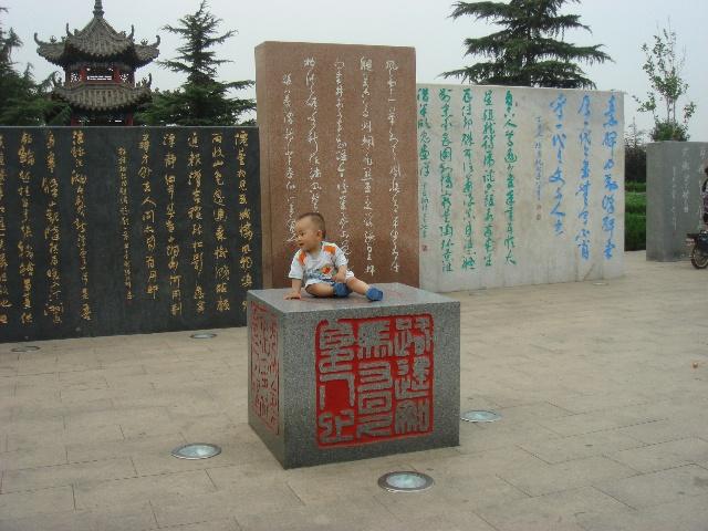 山东临沂书法广场