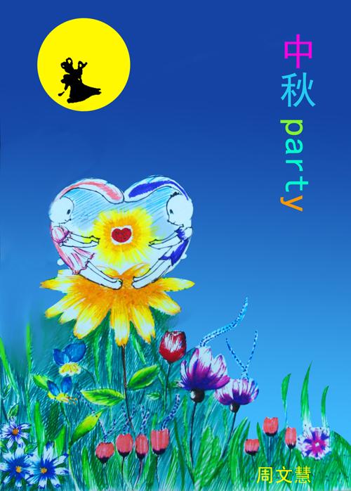 2011中山中秋主题动漫大赛获奖名单