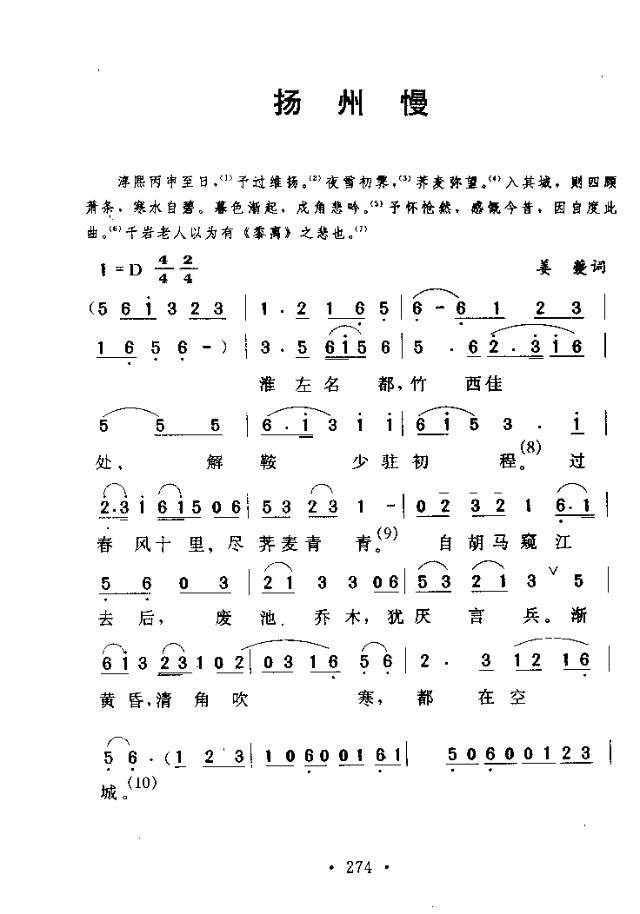 扬州慢-曲谱歌谱大全-搜狐博客