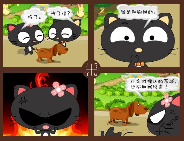 嘿莉猫动漫博客-xtone-博客大巴