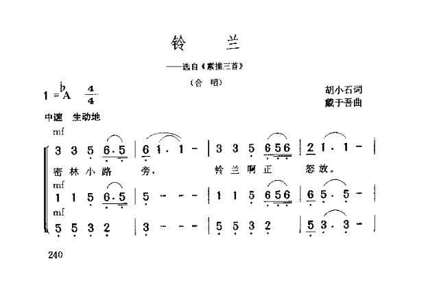 铃兰-曲谱歌谱大全-搜狐博客