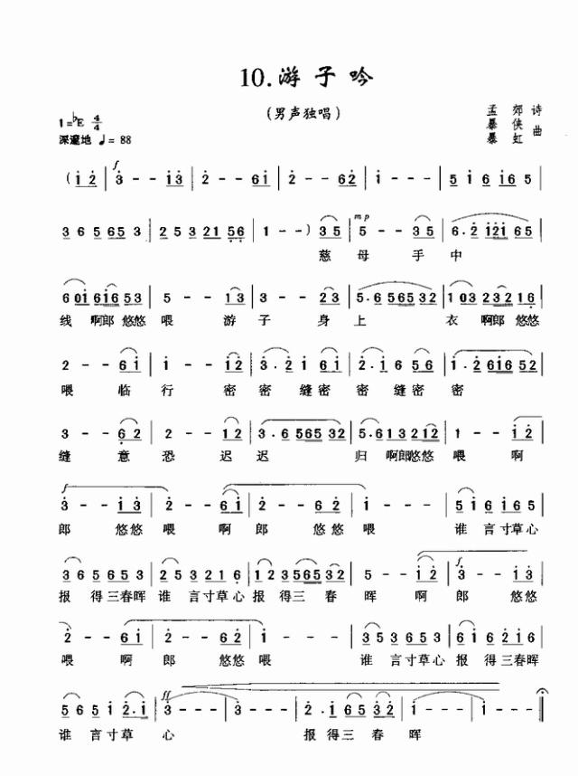 标签:     游子吟        曲谱        歌谱        简谱