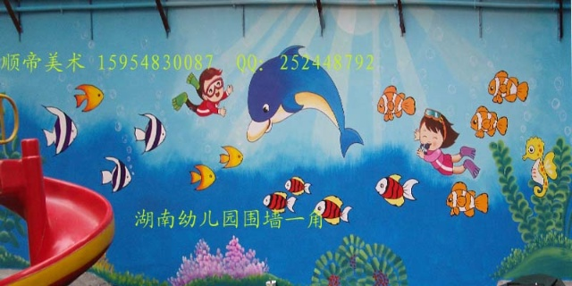 幼儿园壁画海底世界图片大全