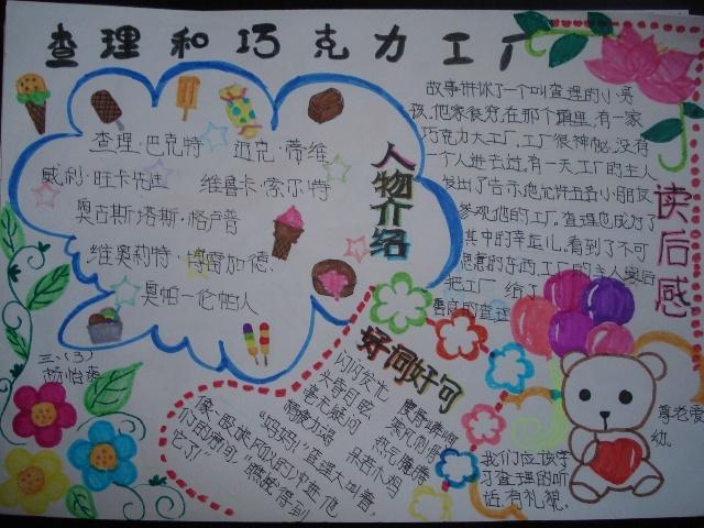 2012春节假期读书手抄报