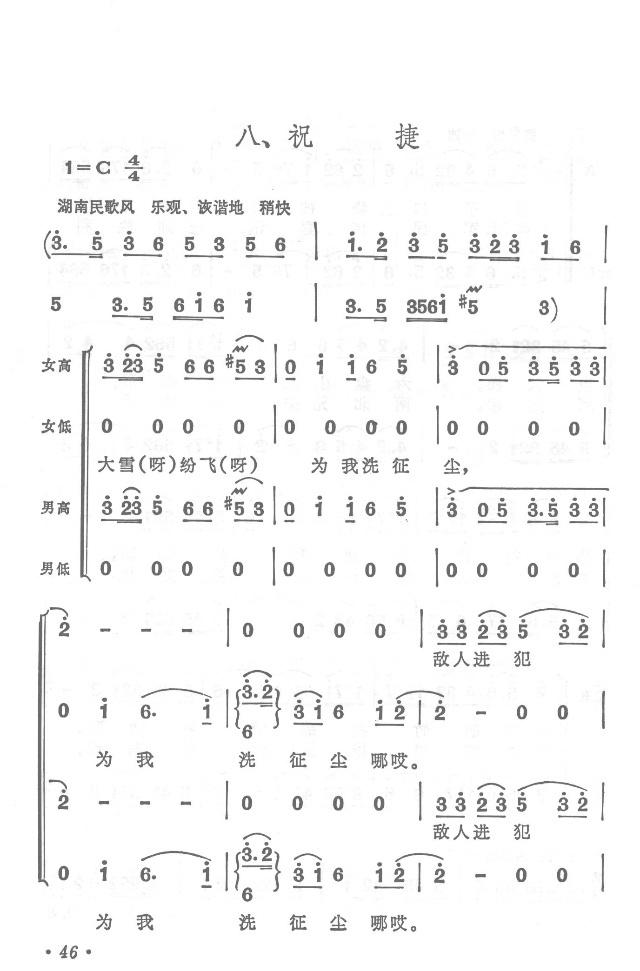 长征组歌:红军不怕远征难 简谱正版总谱31-65